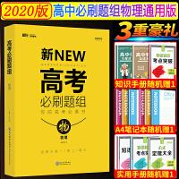 高考必刷题组物理高中物理解题王2020版