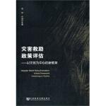 【TH】灾害救助政策评估:以灾民为中心的新框架 张欢,任婧玲 社会科学文献出版社 9787509757161