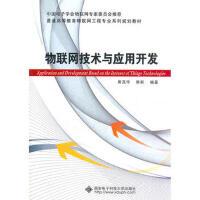 【二手旧书8成新】物联网技术与应用开发 熊茂华,熊昕著 9787560628134
