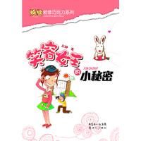 烦恼就像巧克力系列:笑容女王的小秘密 赵静 9787540552749 新世纪出版社