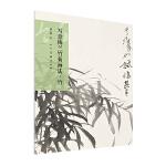 写意梅兰竹菊画法・竹