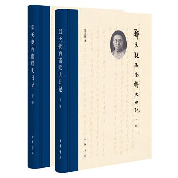 郑天挺西南联大日记(全2册)(pdf+txt+epub+azw3+mobi电子书在线阅读下载)
