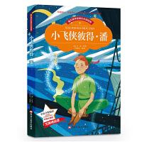【彩图注音版】小飞侠彼得潘 小学生课外阅读书籍一年级二年级三年级儿童读物6-7-8-9-10-12周岁带拼音故事书老师图