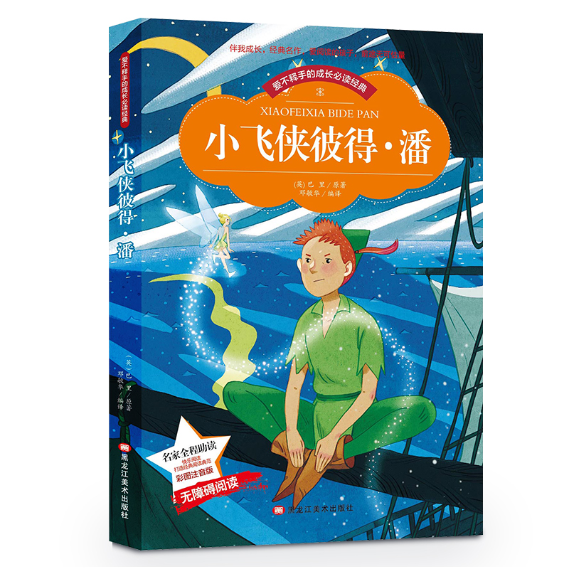 【彩图注音版】小飞侠彼得潘 小学生课外阅读书籍一年级二年级三年级儿童读物6-7-8-9-10-12周岁带拼音故事书老师班主任推荐图书