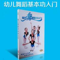 少儿幼儿童学跳舞蹈基本功入门教学视频教程教材的光盘DVD光碟片
