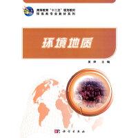 【二手旧书8成新】环境地质 吴烨 9787030300232
