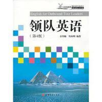 【二手旧书8成新】领队英语 袁智敏,仉向明著 9787563712694