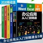 办公应用全5册 Word Excel PPT办公软件从入门零基础到精通office教程电脑基础知识自学书籍EXCEL人力