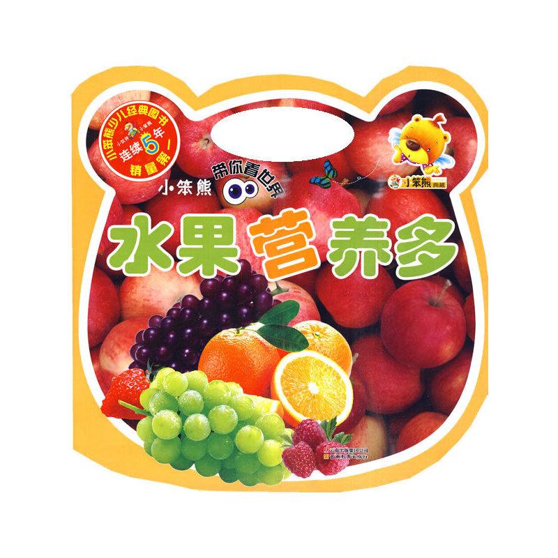 小笨熊带你看世界系列-水果营养多