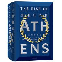 新思文库・雅典的胜利:文明的奠基