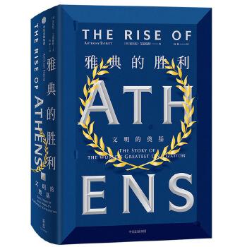 """雅典的胜利:文明的奠基 一座城邦,屹立于在古典文明世界的中心,以思想和自由精神为自己带上桂冠。""""希腊与罗马两部曲""""之一,描绘雅典文明历程中的高光时刻,看政治群星和哲学巨人,如何奠定西方文明之基石"""