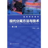 【二手旧书8成新】现代分离方法与技术(丁明玉(第二版 丁明玉 9787122133977