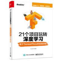 【二手旧书8成新】21个项目玩转深度学习基于TensorFlow的实践详解 何之源 9787121335716