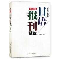 (2016版)日语报刊选读 读报刊学日语