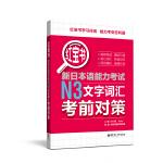 红宝书.新日本语能力考试N3文字词汇考前对策
