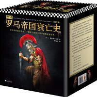 全译罗马帝国衰亡史(全12册,一部畅销200多年,囊括政治、经济、宗教、军事、文化的罗马史必读经典。大陆唯一全译本。)