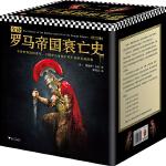 全译罗马帝国衰亡史(人类史上绕不开的巨著,了解人类政治、经济、宗教、军事、文化的至高经典。共12册,大陆唯一全译本。)