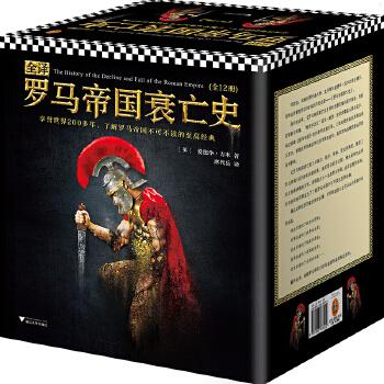 全译罗马帝国衰亡史(人类史上绕不开的巨著,了解人类政治、经济、宗教、军事、文化的至高经典。共12册,大陆唯一全译本。)享誉世界200年,了解罗马帝国不可不读的至高经典。哲学泰斗休谟、经济学之父亚当·斯密、英国首相丘吉尔极力推崇的史学巨著。翻开本书,领略罗马帝国1300年盛极而衰的恢弘史诗。读客熊猫君出品
