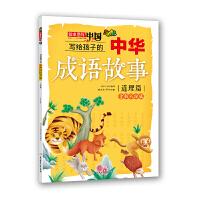 写给孩子的中华成语故事・道理篇