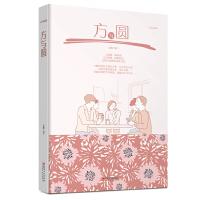 绘本典藏本:方与圆(精装版)