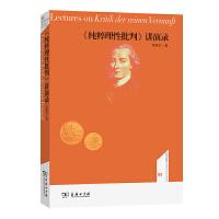 《纯粹理性批判》讲演录(名师讲堂) 邓晓芒 商务印书馆