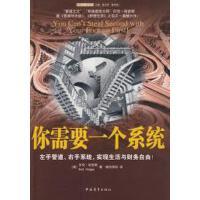 【二手书旧书95成新】 你需要一个系统 哈吉斯;成功世纪 中国青年出版社