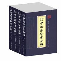 曾国藩家书全编 (文白对照全四册)