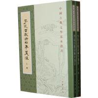 李长吉歌诗编年笺注:中国古典文学基本丛书(繁体竖排 全二册)