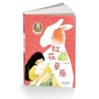 王一梅童书・图文故事系列――红花草原