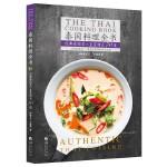 泰国料理全书:经典泰国菜+皇室甜点70道