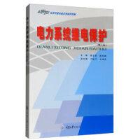 电力系统继电保护(第三版)