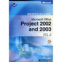 微软院校标准认证课程 MICROSOFT LFFICE PROJECT 2002 AND 2003 微软公司,李存斌