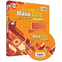 Maya 2016三维动画制作案例教程余春娜高等院校数字艺术设计系列教材计算机3d动画制作视频玛雅自学教程maya软件