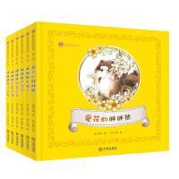 保冬妮童话绘本系列 第一季 (精装)(套装共6册)