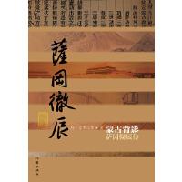 蒙古背影――萨冈彻辰传