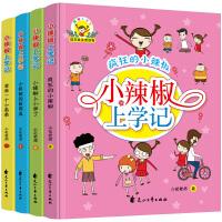 小辣椒上学记全4册 小学生课外老师推荐 6 9 12岁 漫画故事读本 新课标经典阅读