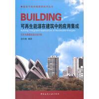 【二手旧书8成新】可再生能源在建筑中的应用集成 刘令湘 9787112143023