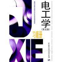 【正版二手书9成新左右】电工学习题册9787504590909