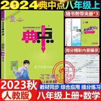 典中点八年级上数学上册数学沪科版2021秋