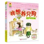 最小孩童书・最成长系列:我想养只狗2・说声对不起(彩绘注音版)