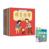 全10册宝宝学说话语言启蒙书 语言开发训练+安徒生童话儿童书籍0-3岁有声早教书启蒙1-2-3周岁幼儿绘本早教配图益智
