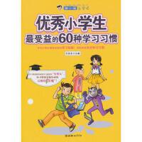 【二手旧书8成新】胡小闹上学记小学生受益的60种学习习惯 乐多多作 9787505436671
