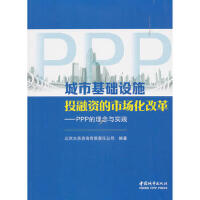 【二手旧书8成新】城市基础设施投融资的市场化改革PPP的理念与实践 北京大岳咨询有限责任公司 978750743179