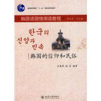 【二手旧书8成新】韩国的信仰和民俗 吕春燕,赵岩 9787301144862