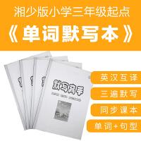 湘少版三四五六年级小学英语单词默写本背单词卡片练习本英语本