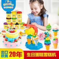 杰思创乐园无毒橡皮泥3-6岁男女孩生日礼物儿童手工DIY彩泥 【生日蛋糕冰淇淋派对 996】