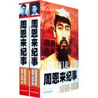 【二手旧书8成新】纪事 李新芝,刘晴 9787507333572