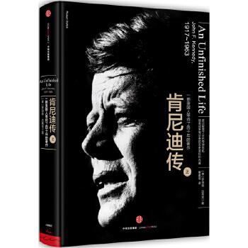 肯尼迪传(全二册)