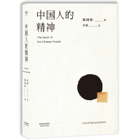 中国人的精神(1915初版全译本,还原中国人的分寸和体面)