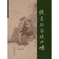 牧童短笛绕山崖――黄梅戏专辑(三)戏歌篇